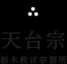 天台宗 栃木教区宗務所