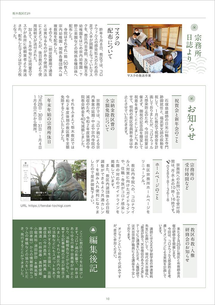 冊子ページ