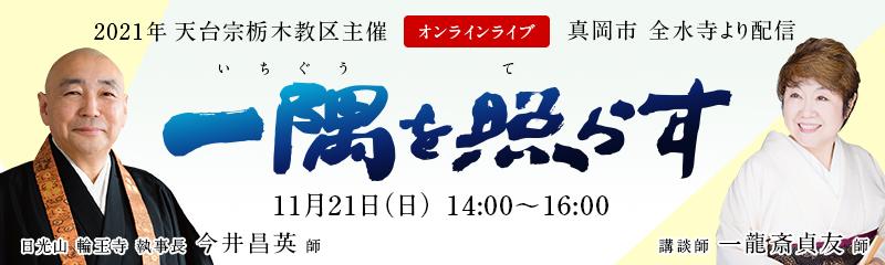 一隅を照らす2021 天台宗 栃木教区